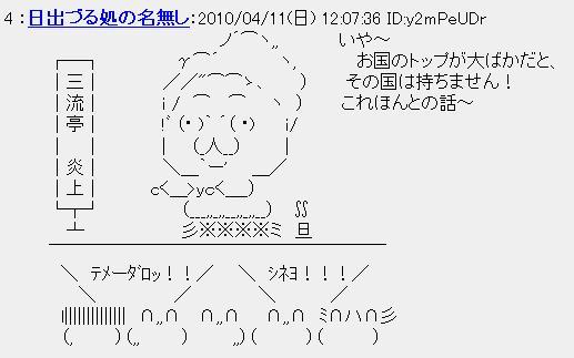 20100411TOPHATOBAKAAA1.jpg