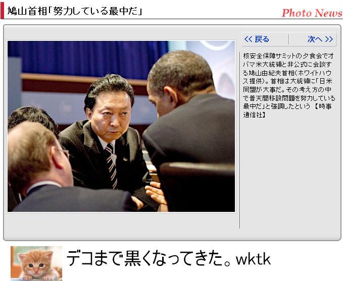 20100412HATOOBAMA1.jpg