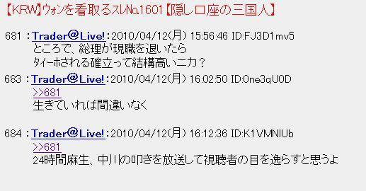 20100412HATOTAIHO.jpg