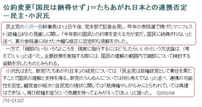 20100412OZAWA.jpg