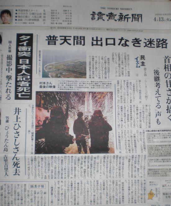 20100412yomiuri.jpg