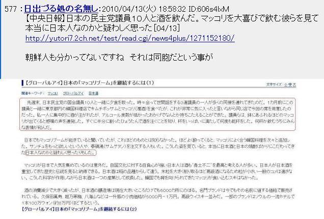20100413MIN.jpg
