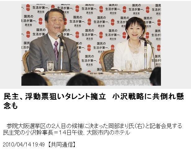 20100414OZAWAOKABE.jpg