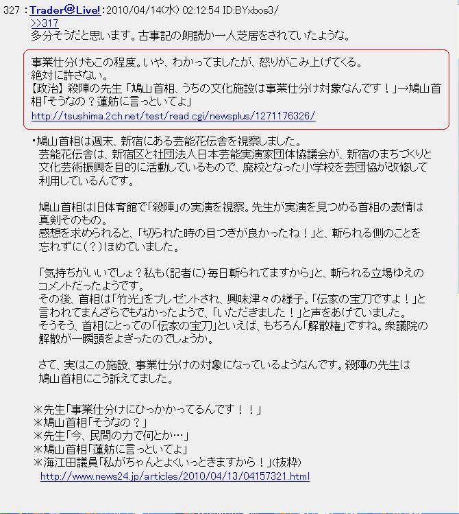 20100414hato2.jpg