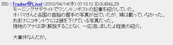 20100414hato3.jpg