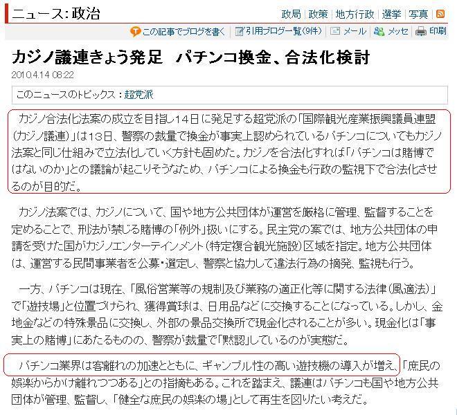 20100414pachi.jpg
