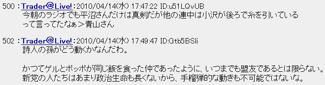 20100414ra.jpg