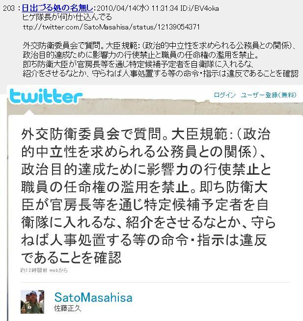 20100414sato1.jpg