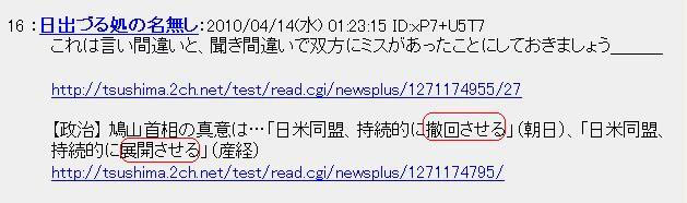 20100414te.jpg