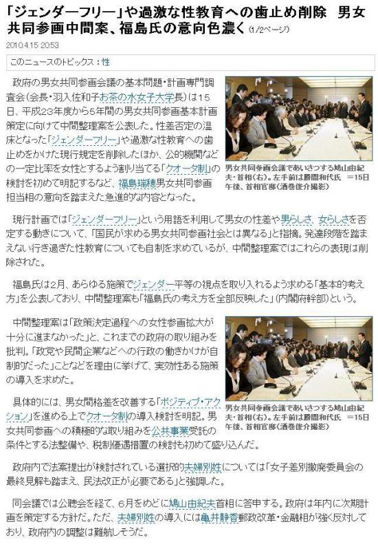 20100415FUKUSHIMA.jpg