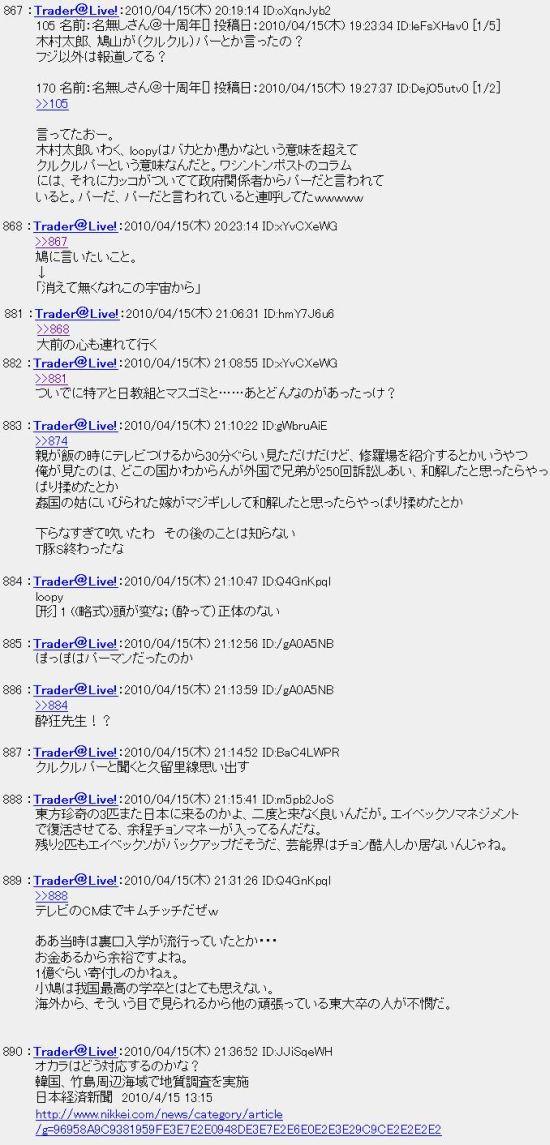20100415hatoloop.jpg