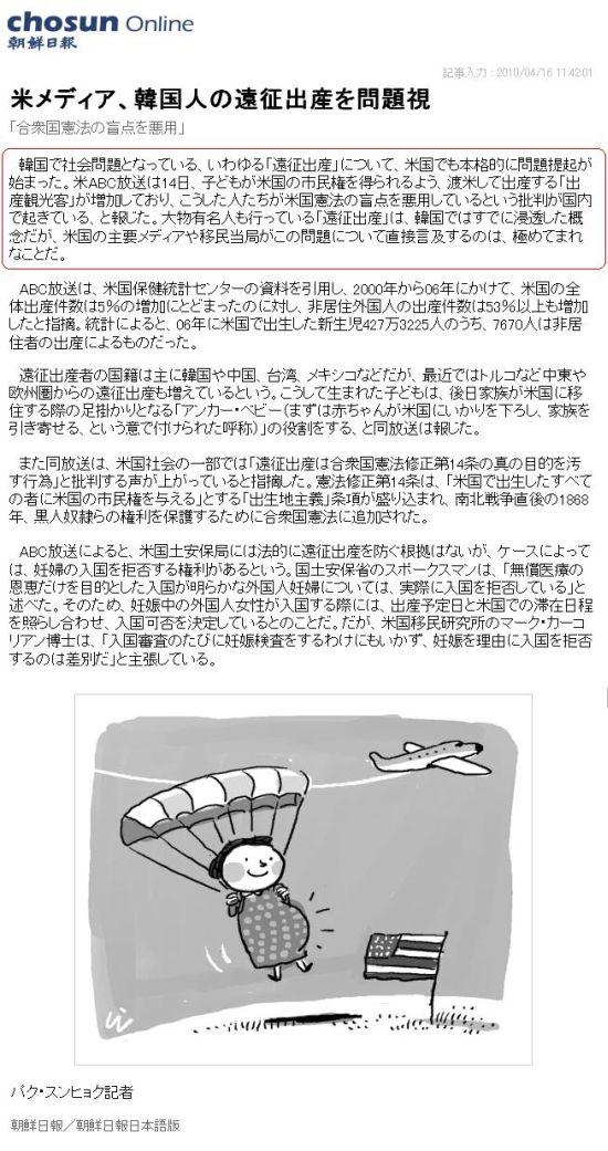 20100416korean.jpg