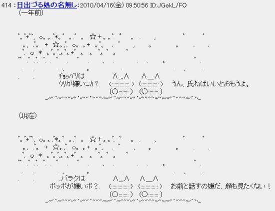 20100416popoaa1.jpg