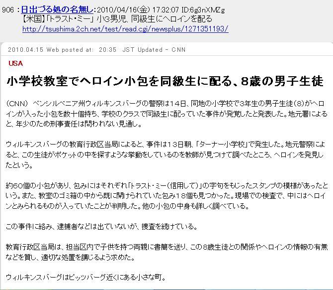20100416tra.jpg