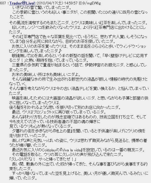20100417chi3.jpg