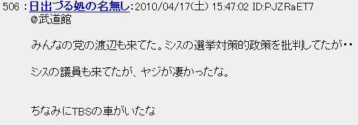 20100417min.jpg