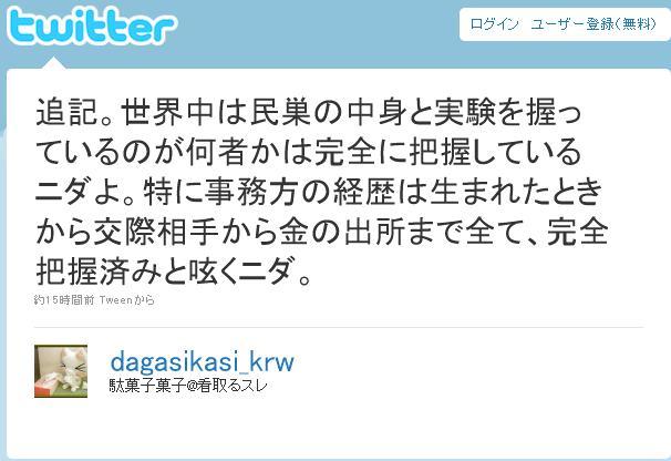 20100418dagashi2.jpg