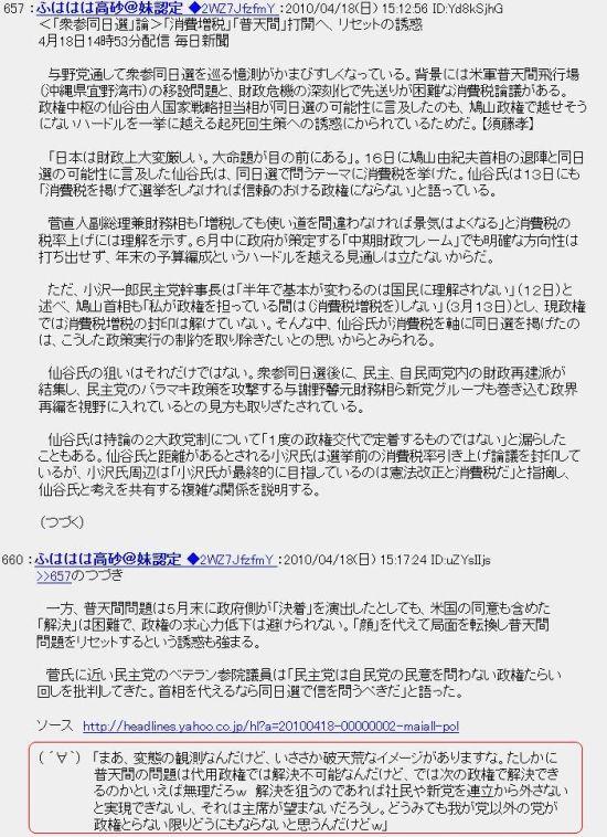 20100418futen.jpg