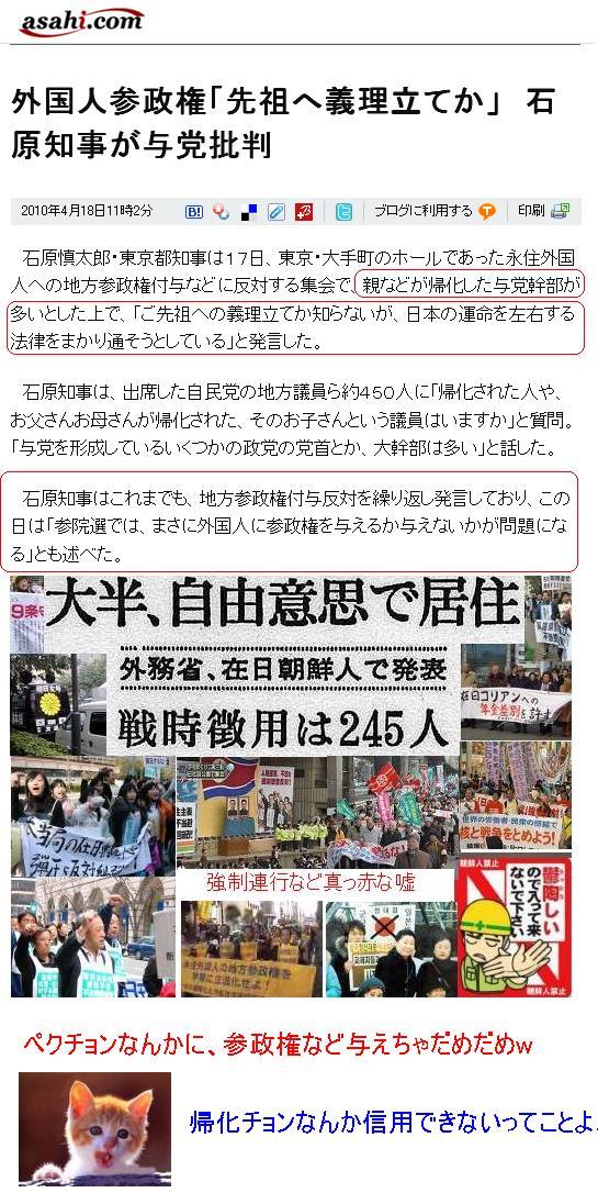 20100418gaijin1.jpg