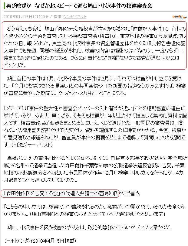 20100418hatoozawak.jpg