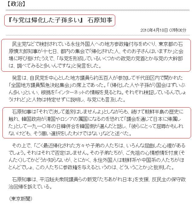 20100418ishihra1.jpg