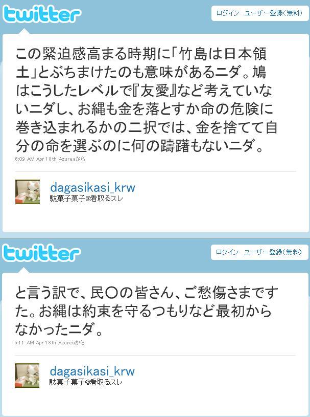 20100418mindan.jpg