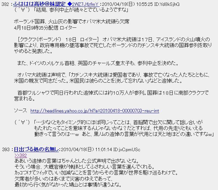 20100418po1.jpg