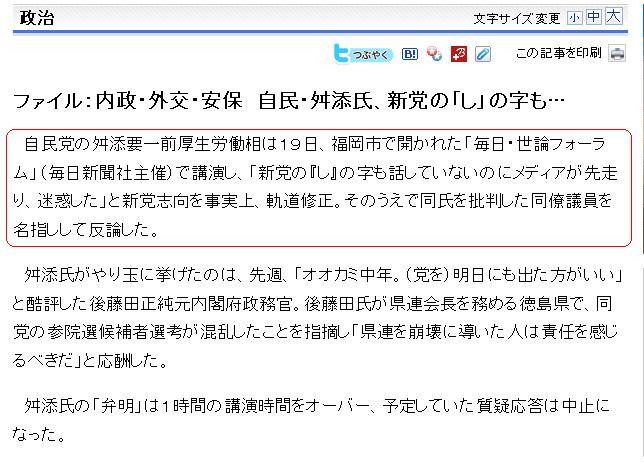 20100419MASU2.jpg