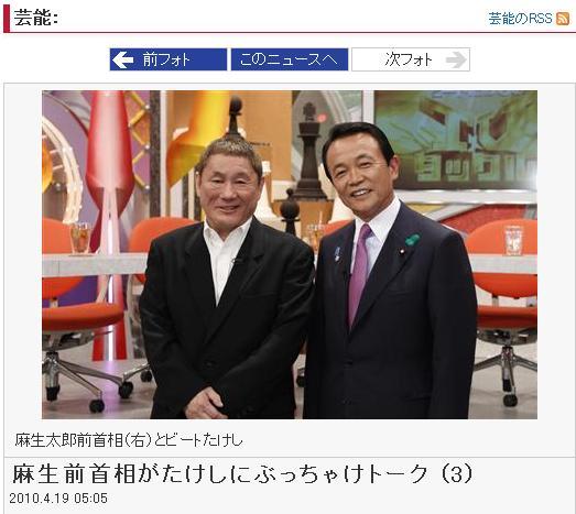 20100419asotakeshi1.jpg