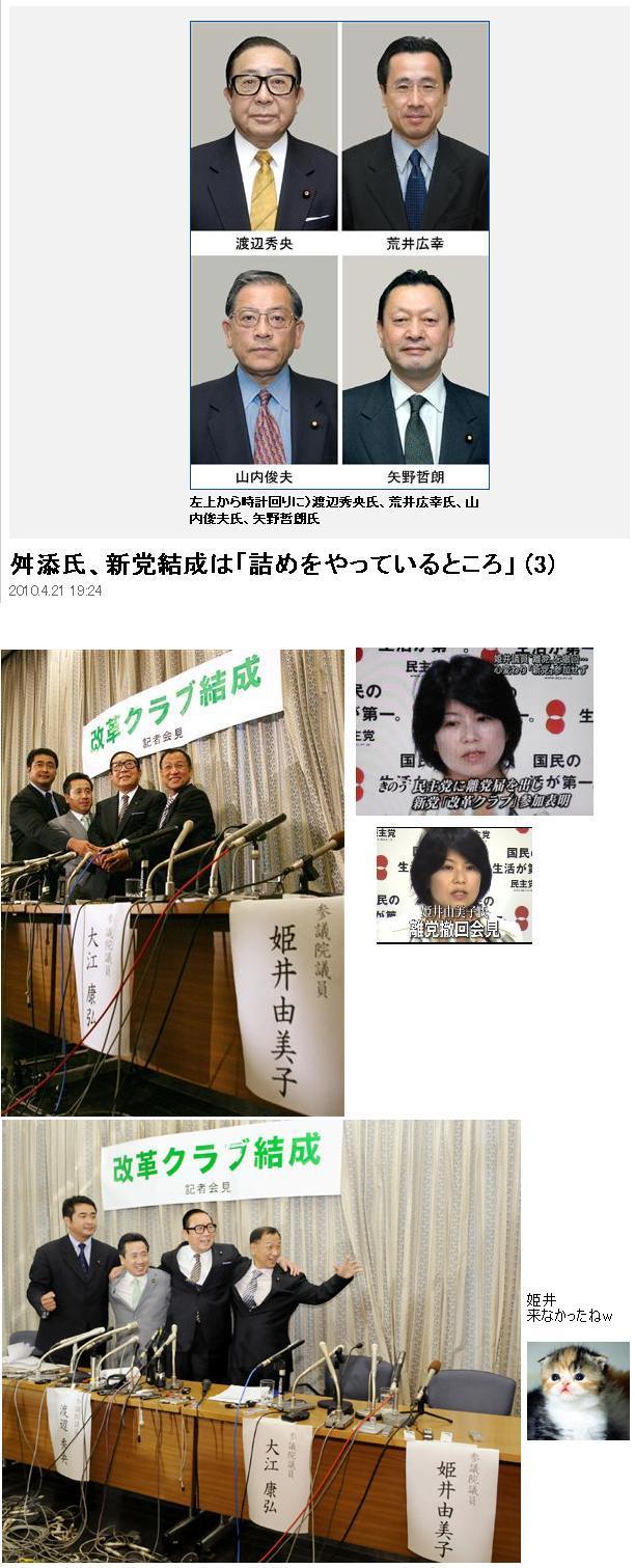 20100420KAIKAKU1.jpg