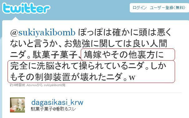 20100420dagashi1miyuki.jpg