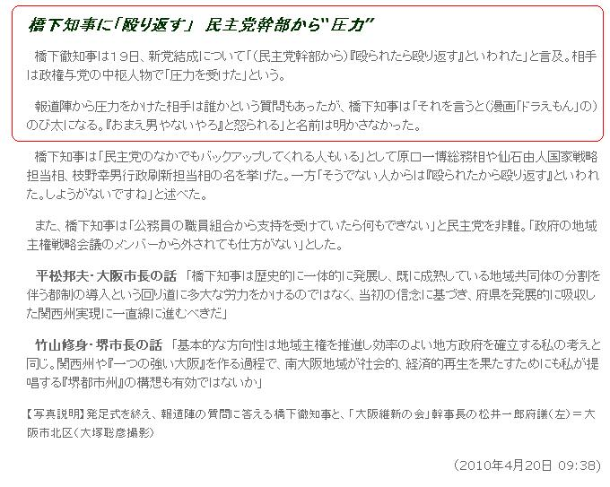 20100420hashi.jpg