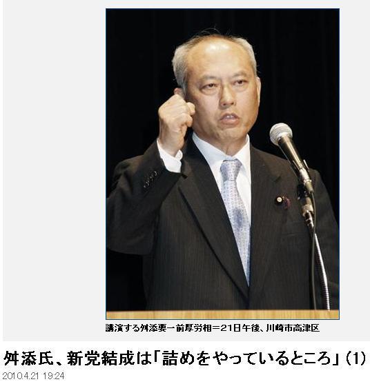 20100421MASU2.jpg