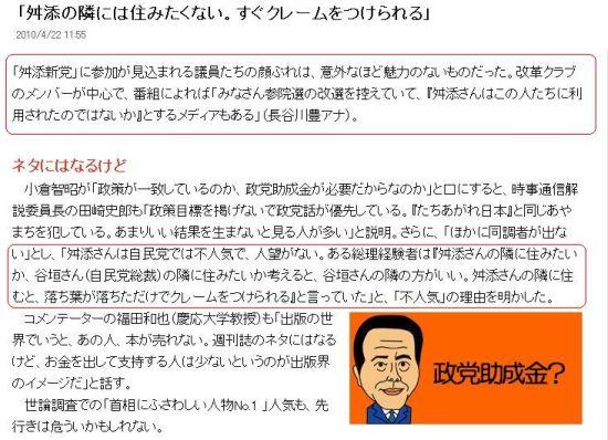20100422masu3.jpg