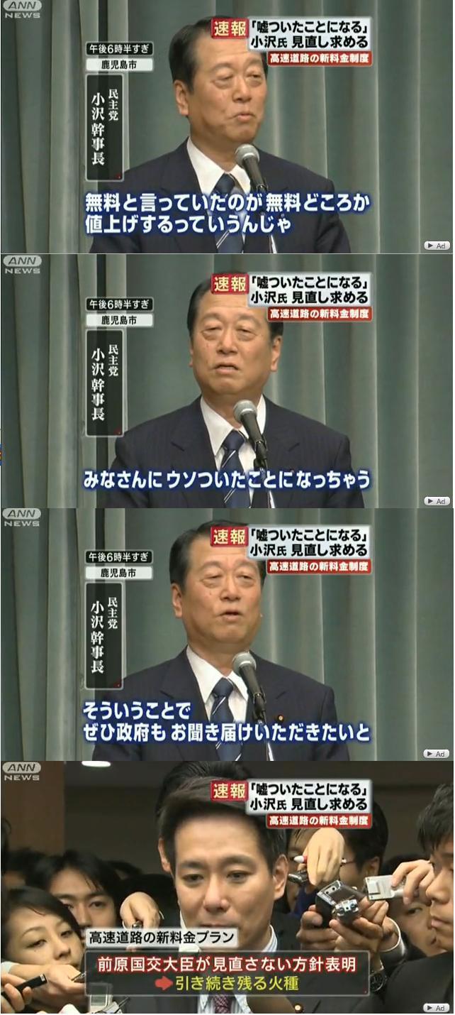20100422ozawakousoku.jpg