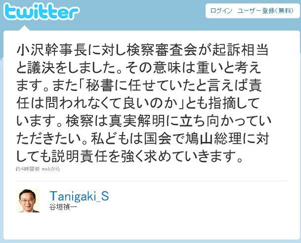 20100426tanigakitw.jpg