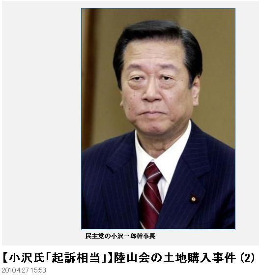 20100427ozawakiso3.jpg