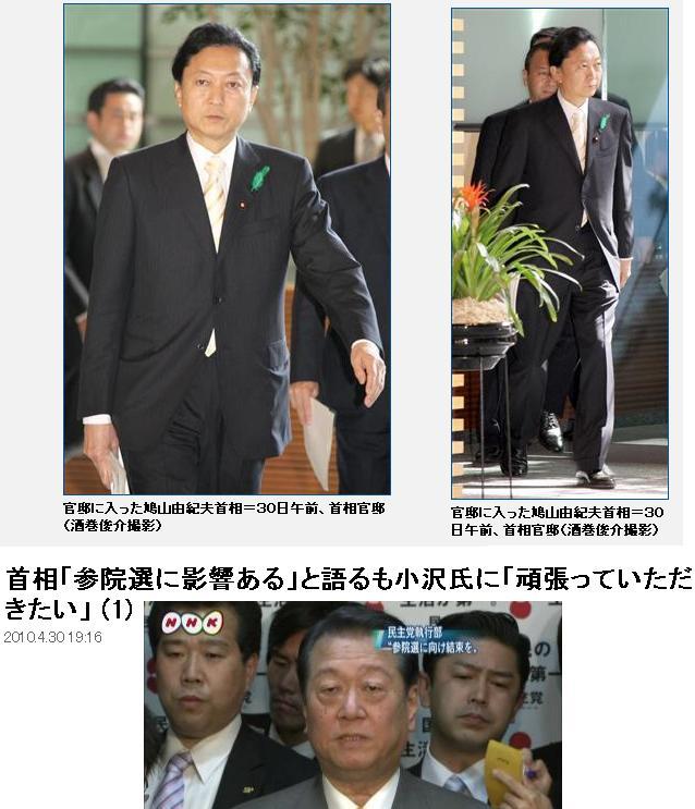 20100430HATOOZAWAW1.jpg