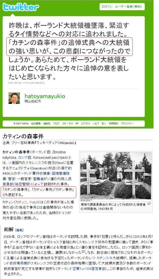 201004HATOKACHIN.jpg
