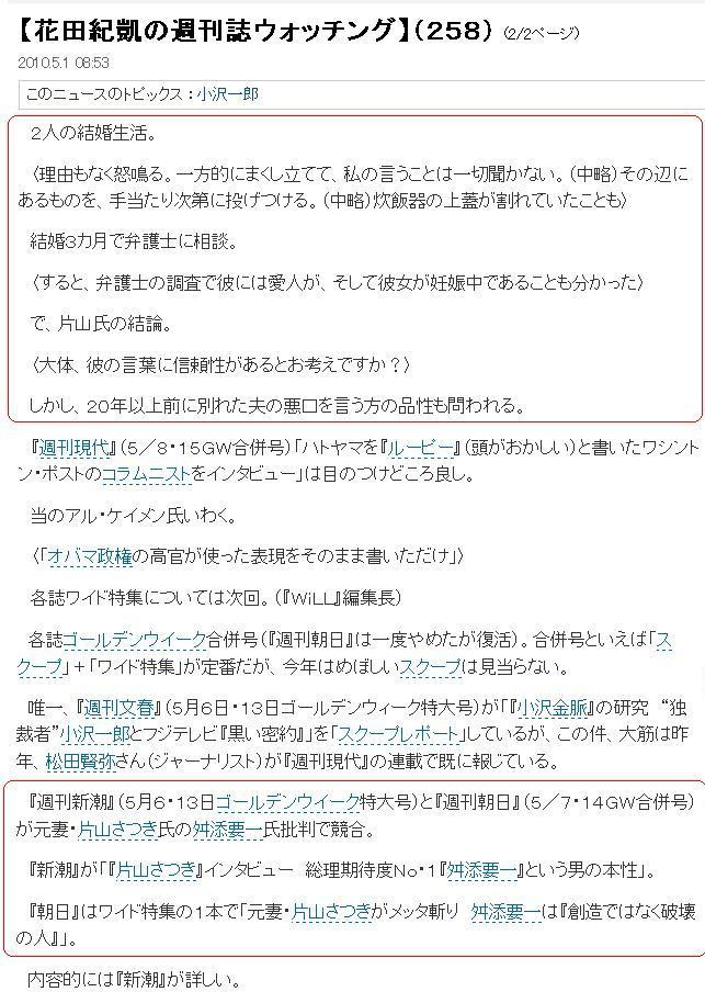20100501HANADA1.jpg