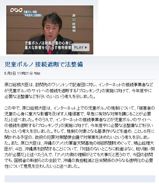 20100503HARAGUCHI.jpg
