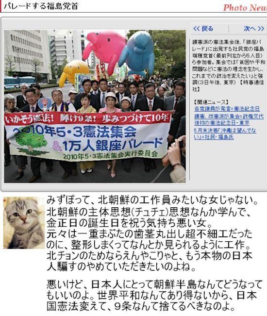 20100503fukushimapa1.jpg