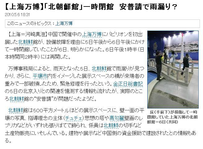 20100506kitachonshanhai1.jpg