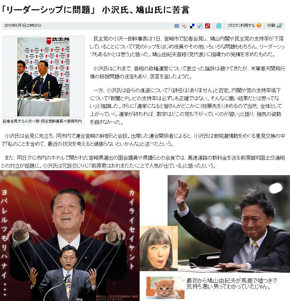 20100507ozawahato1.jpg
