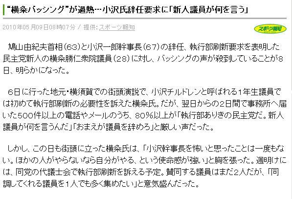20100509yokokume1.jpg