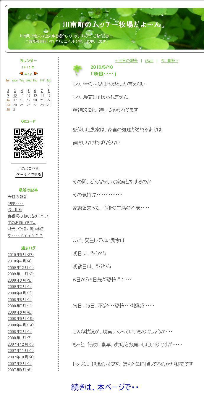 20100510miyazaki1.jpg