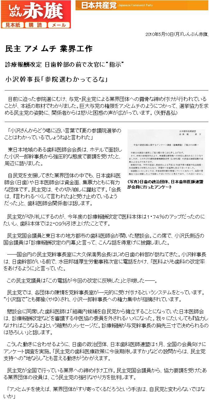 20100510ozawa2.jpg