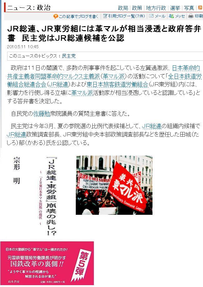20100511KAKUMARU1.jpg
