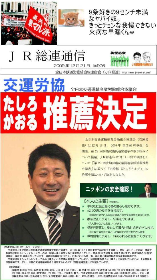 20100511KAKUMARUTASHIRO1.jpg