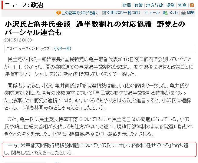 20100512ozawakamei1.jpg